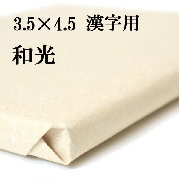 書道用紙 手漉き 画仙紙 和光 3.5×4.5尺 50枚