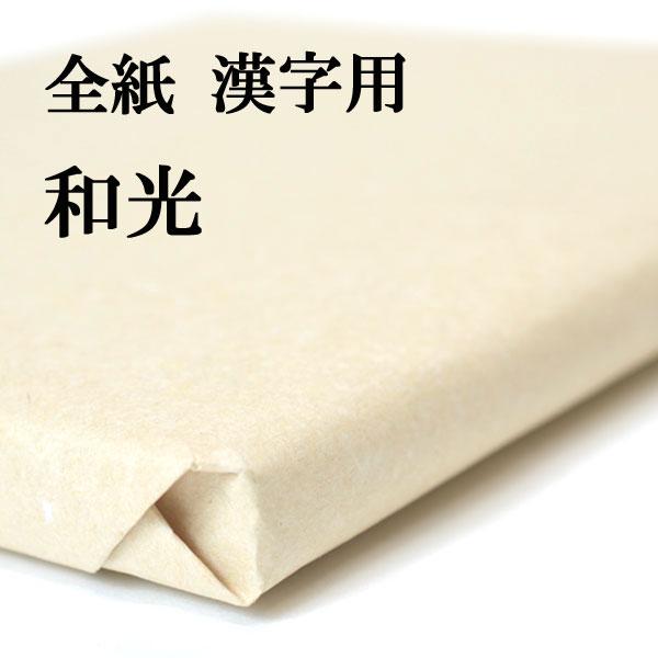 全紙 書道 手漉き 画仙紙 漢字用 和光 100枚