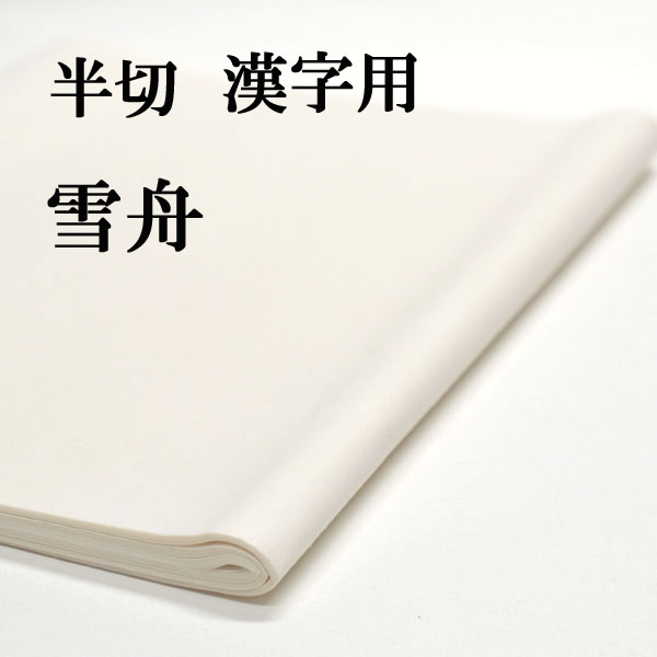 練習用に使って頂きたく 漢字用半紙 業界No.1 ギフト 雪舟を画仙紙サイズにカットしました 書道用紙 書道用品 20枚 書道 雪舟1袋 画仙紙半切サイズ