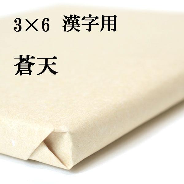 書道 3×6 手漉き 画仙紙 漢字用 展覧会用 90×180cm 蒼天 1反 50枚