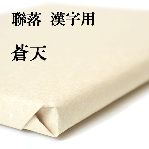手漉き 画仙紙 聯落 蒼天 1反 50枚