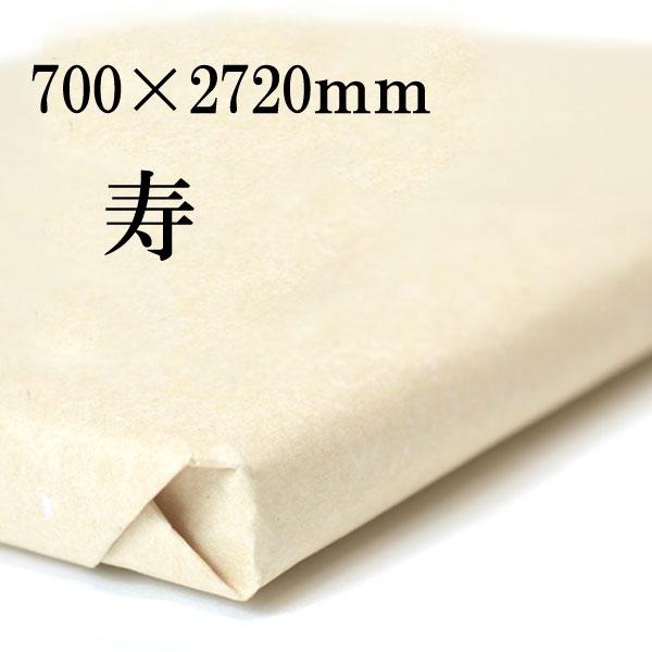 書道【書道用品】手漉き画仙紙 700×2720mm 寿 1反 50枚