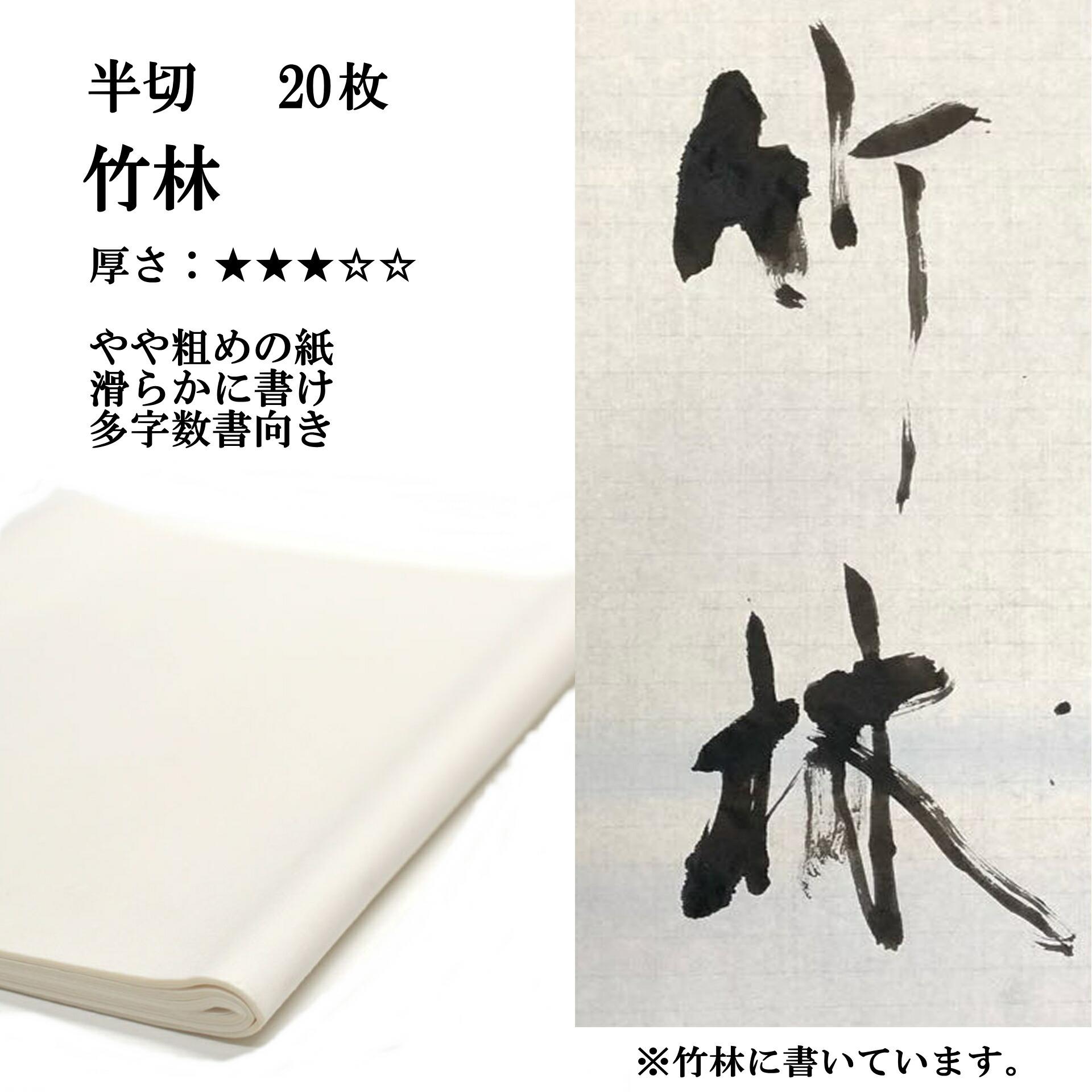 手漉き画仙紙楷書 豪華な 春の新作 草書 行書に適しています 紙にハリがあって書きやすい 原料の竹の色で黄色かかっています 書道 半切 漢字用 手漉き 20枚 書道用品 画仙紙 条幅 竹林