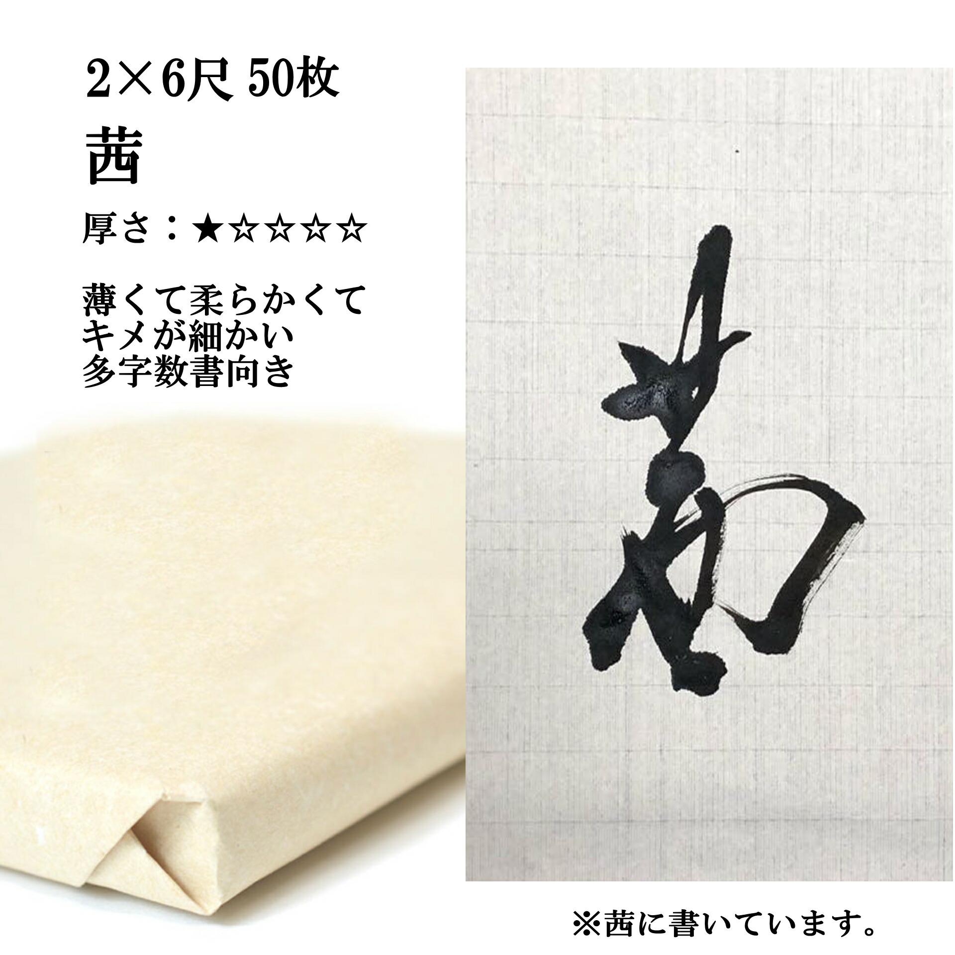 書道用品 書道用紙 手漉き画仙紙 中上級者向き 墨つき良く非常に書きやすい セール品 ついに再販開始 2×6尺 50枚 茜 1反