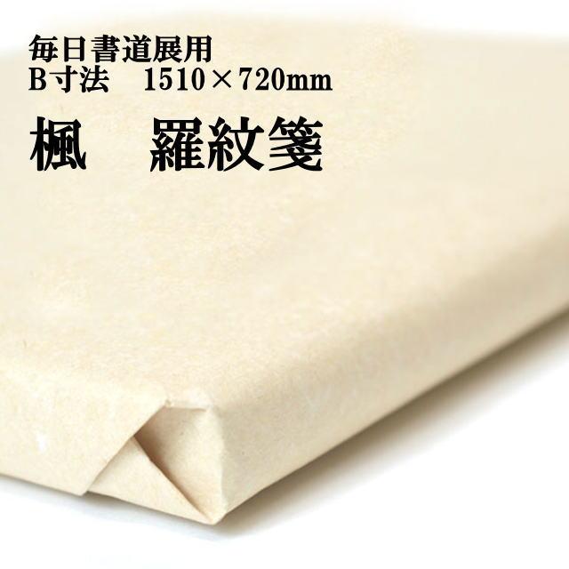 【書道用品】手漉き画仙紙 羅紋箋 毎日書道展 B寸法 1510×720mm  楓1反 50枚
