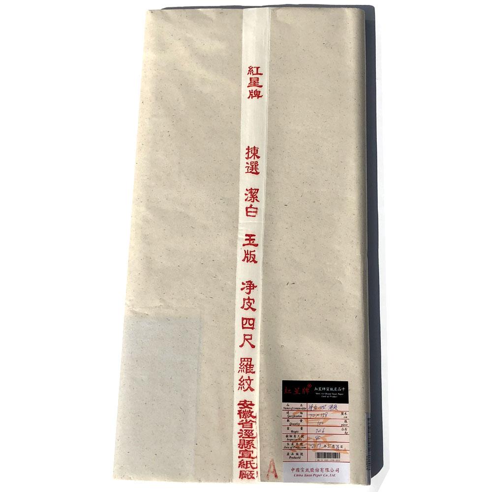 紅星牌 全紙 浄皮羅紋宣 1反100枚 画仙紙 漢字用 本画仙