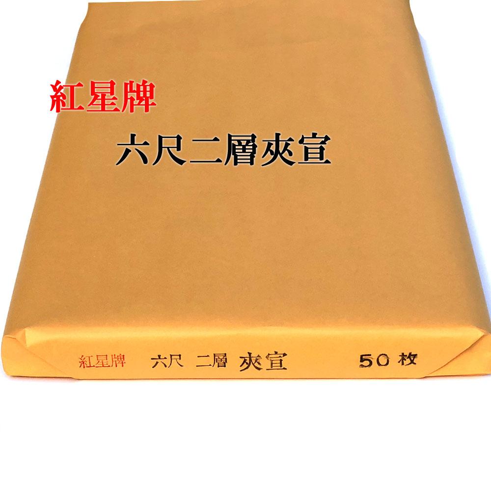 紅星牌 3×6 尺 六尺 二層夾宣 50枚 画仙紙 本画仙