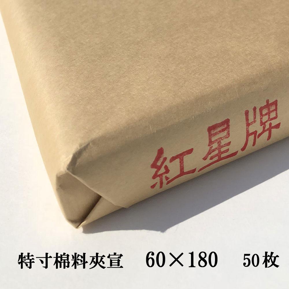 紅星牌 2×6 尺 夾宣 1反 50枚 【書道用品】 60×180cm 画仙紙 書道 本画仙