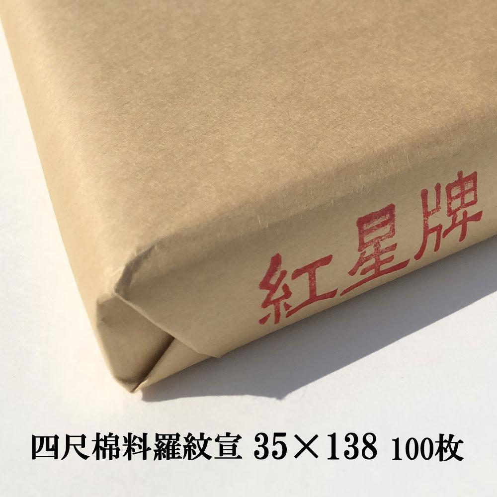 紅星牌 手漉き 画仙紙 書道 漢字用 用品 四尺棉料羅紋宣 半切1反 100枚