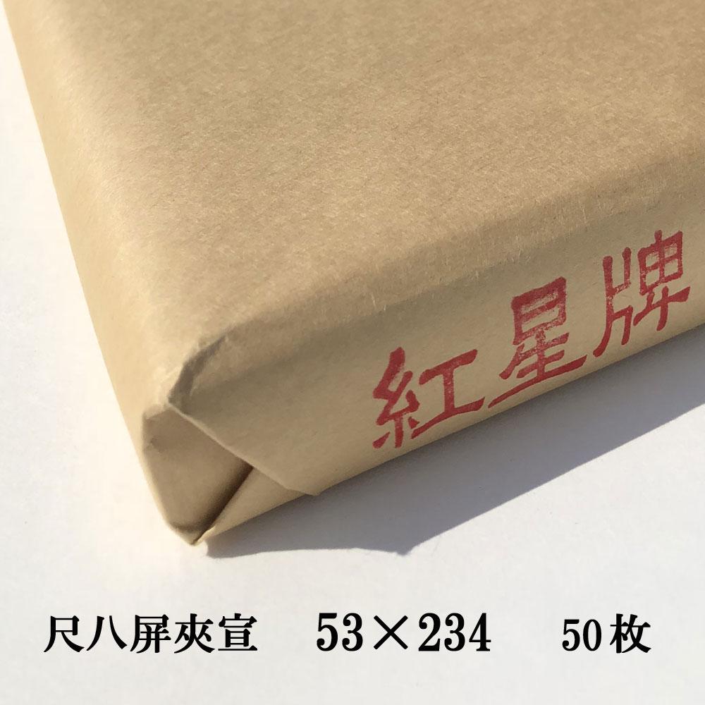 紅星牌 尺八屏 夾宣 1反 50枚 聯落 画仙紙 本画仙 書道