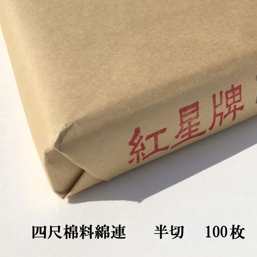 紅星牌 半切 手漉き 画仙紙 書道 漢字用 条幅 用品 四尺棉料棉連 半切1反 100枚