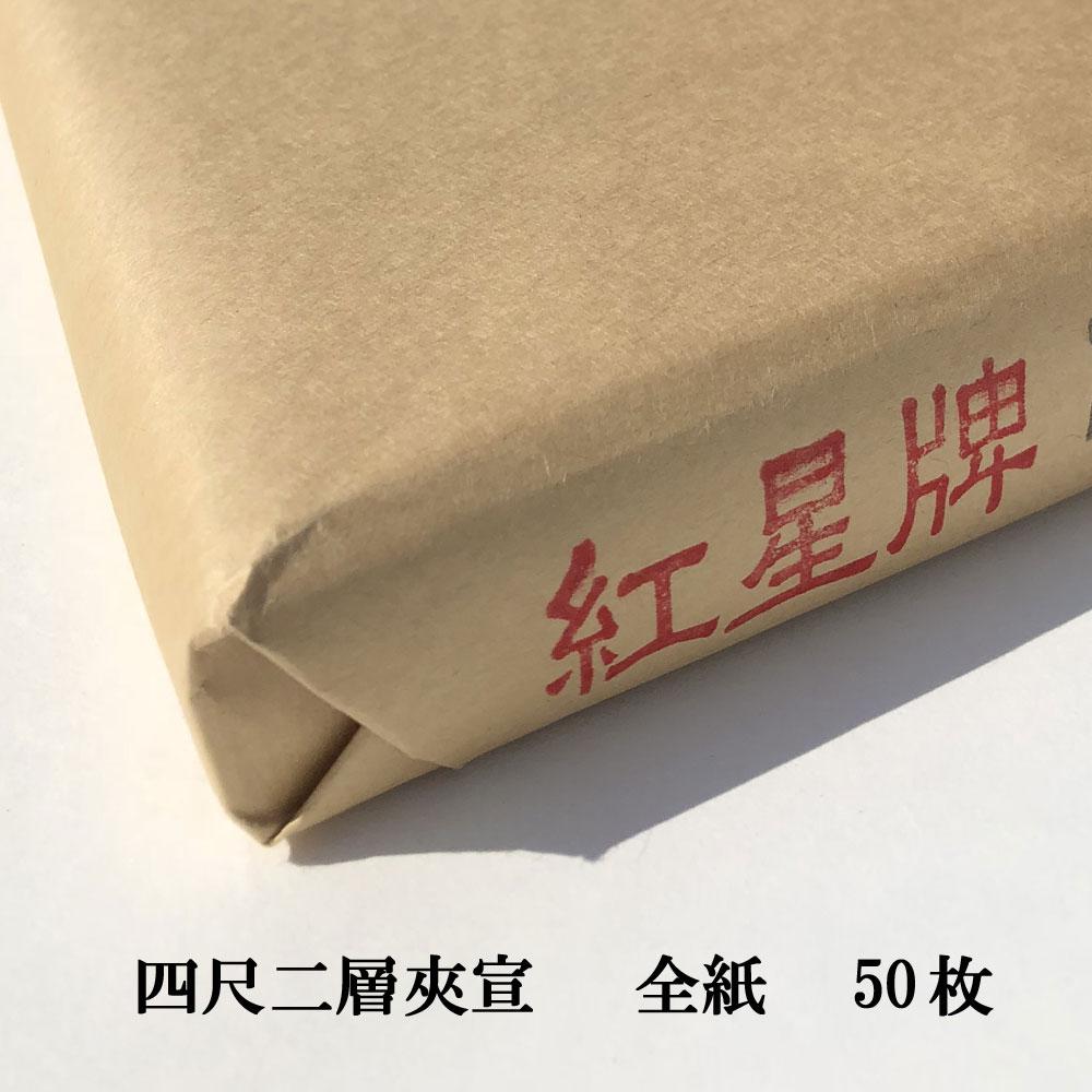 紅星牌 全紙 二層夾宣 1反50枚 画仙紙 漢字用 本画仙