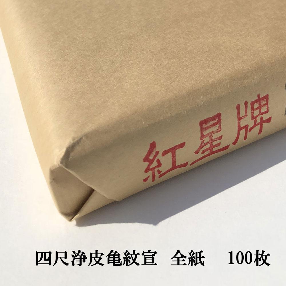 【紅星牌】四尺浄皮亀紋宣 全紙700×1380mm 1反 100枚 【書道用品】