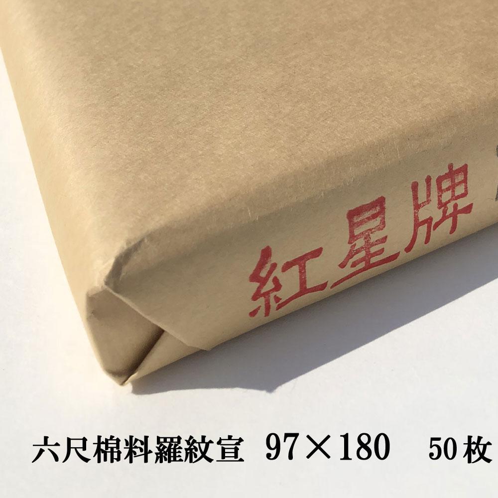 紅星牌 3×6 尺 六尺 棉料羅紋宣 50枚 画仙紙 本画仙