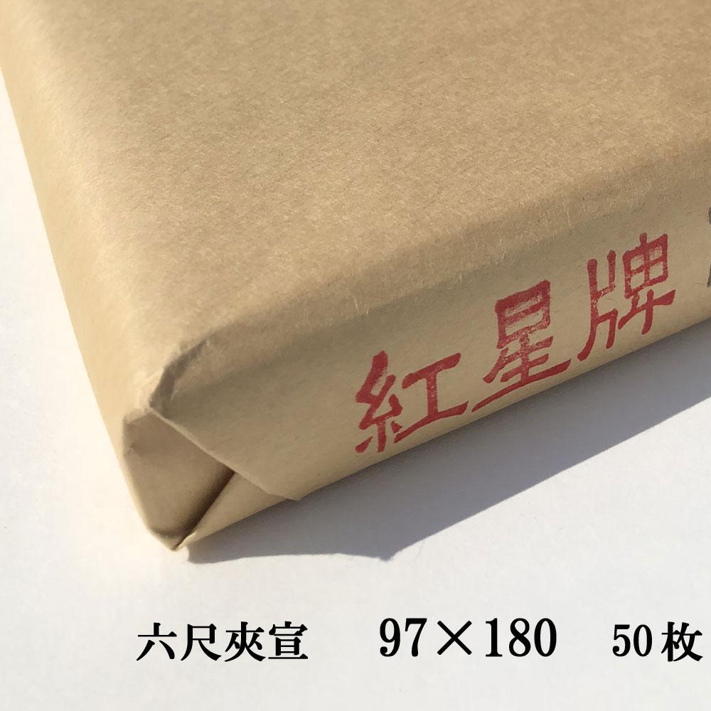 紅星牌 3×6 尺 六尺 夾宣 50枚 画仙紙 本画仙