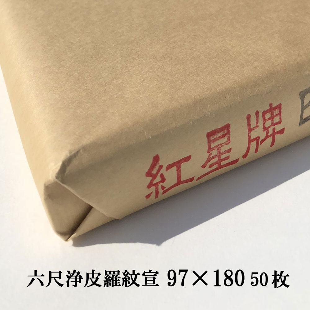 紅星牌六尺浄皮羅紋宣1反 50枚 画仙紙