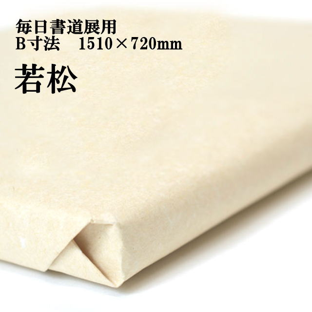 手漉き画仙紙 若松 50枚毎日書道展 B寸法 1510×720mm