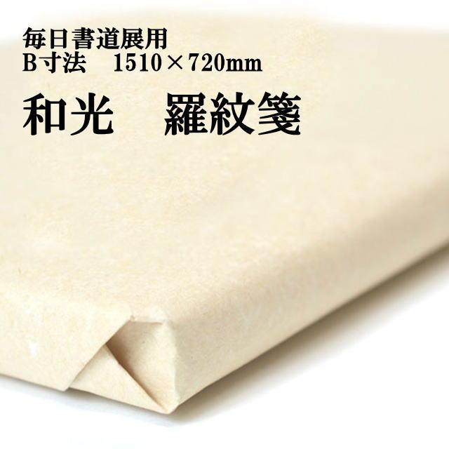 【書道用品】手漉き画仙紙 和光 羅紋箋 毎日書道展 B寸法 1510×720mm 1反 50枚