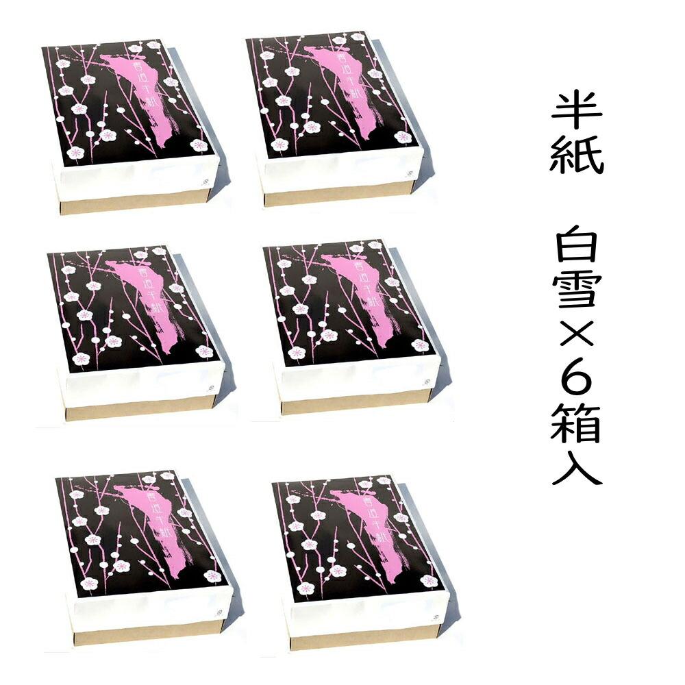 書道半紙 白雪1000枚×6箱入り 今ならポイント20倍!