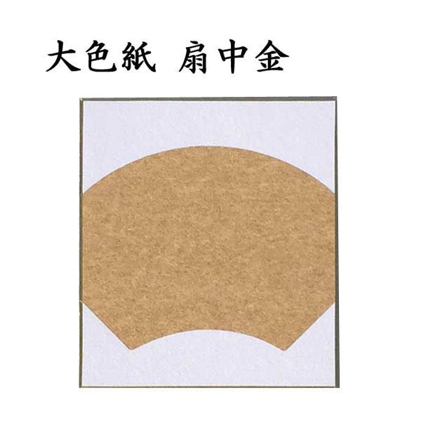 書道用品 書道用紙 別倉庫からの配送 扇中金大色紙 5枚セット 色紙 BA54 本店