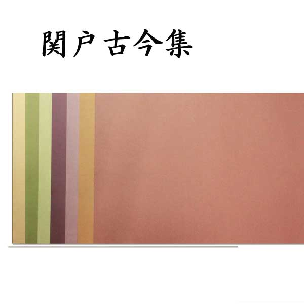 【書道用品】【関戸古今集清書用紙】 関戸古今集清書用紙7色セットAI15