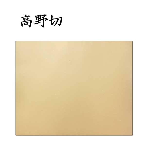 【書道用品】【古典臨書清書用紙】高野切AI16