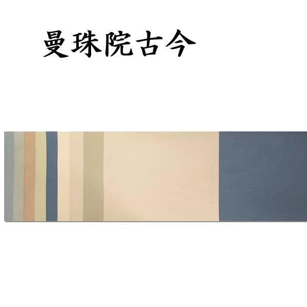 【書道用品】【古典臨書清書用紙】曼珠院古今集AI24
