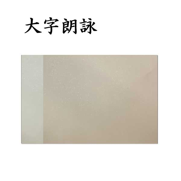 【書道用品】【古典臨書清書用紙】大字朗詠AI31