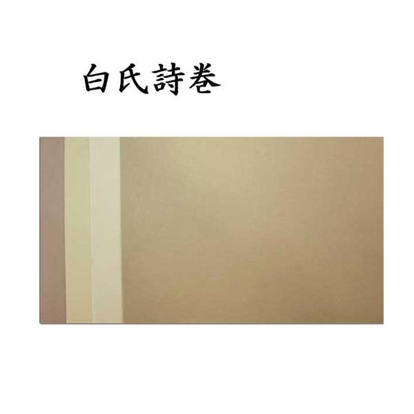 【書道用品】【清書用紙】 白氏詩巻 清書用紙4色セットAI38