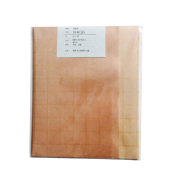 手漉き画仙紙 『純雁皮』を加工しました。半切 1袋:1色×10枚入写経用にじまない514CJG【加工内容】三色天地ぼかし+金色升目