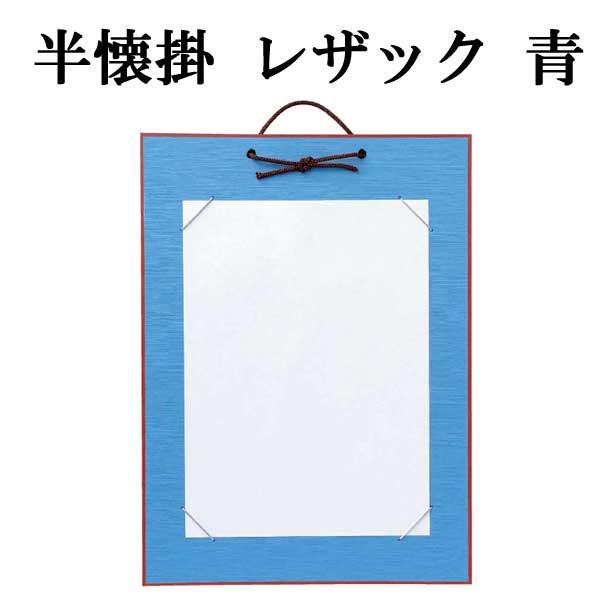 書道用品展示用品 半懐紙掛けレザック5色から選べる 書道用品 ショップ レザックDA19 半懐紙用 毎日続々入荷 半懐紙掛け