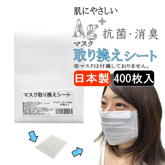 お肌にやさしく通気性がよい紙製の抗菌シートです 送料無料 肌にやさしい抗菌マスクシート400枚 2020 新作 セットアップ 日本製