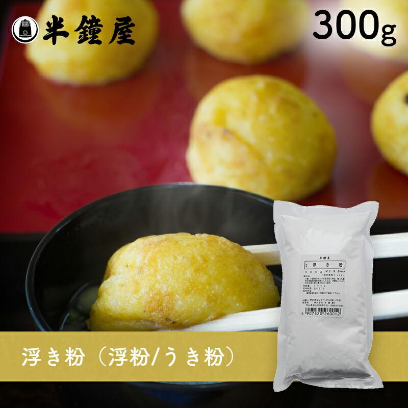 吹雪まんじゅうの生地・蒸し菓子などに浮き粉、じん粉、小麦澱粉 浮き粉(浮粉/うき粉)300g