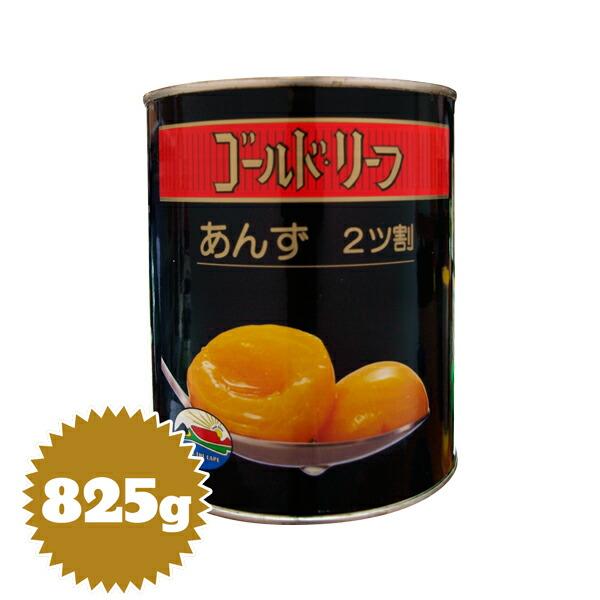 買収 あんず 2号缶 マーケティング 825g アンズ 杏