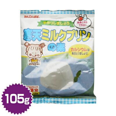 メーカー直送 熱湯と牛乳を使うミルクプリンの素 低廉 寒天を使ってるから ミルクの風味が一層引き立つ 105g 寒天ミルクプリンの素