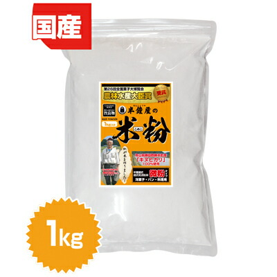 Okayama Prefecture from a Bell shop rice flour 1 kg (with recipes)