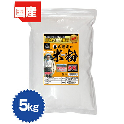 Okayama Prefecture from a Bell shop rice flour 5 kg (with recipes)