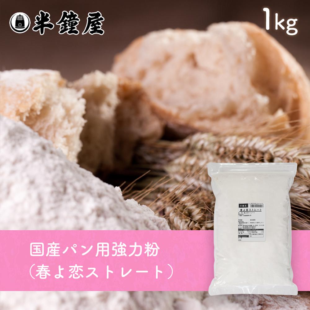 北海道産強力粉 春よ恋ストレート 2.5kg×4袋(旧名称:春よ恋100)【RCP】