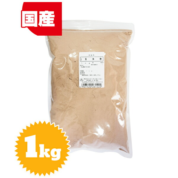 老舗製粉メーカー半鐘屋の 玄米粉 1kg 再再販 ☆新作入荷☆新品