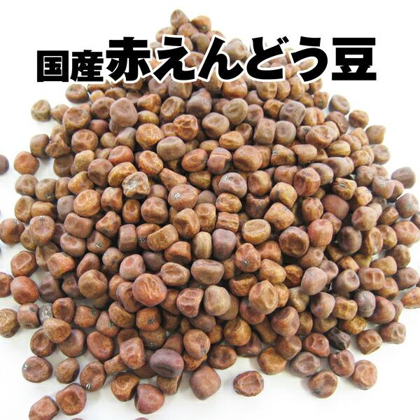 直送商品 炊き込みご飯 みつ豆などに 赤えんどう豆 国産 プレゼント 300g