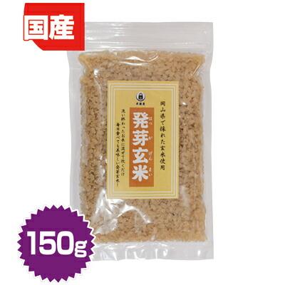 抜群の栄養バランス 発芽玄米で食生活改善 岡山県産 賜物 発芽玄米 SEAL限定商品 半鐘屋オリジナル 150g はつがげんまい