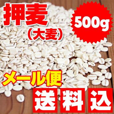 岡山県産大麦 限定価格セール 食物繊維は白米の約20倍 サツマイモの約4倍 メール便限定 1個の場合 押麦 大麦 送料込 岡山県産 500g 感謝価格