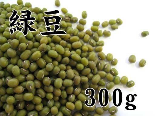 優先配送 アジアのスタンダードビーンズ 緑豆 訳あり品送料無料 300g