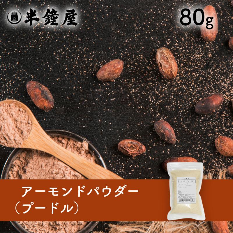 【アーモンド100%】アーモンドパウダー(アーモンドプードル)80g