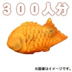 【送料無料】※一部地域を除く  鯛焼き材料300個分セット【イベント用】【sm15-17】【smtb-KD】