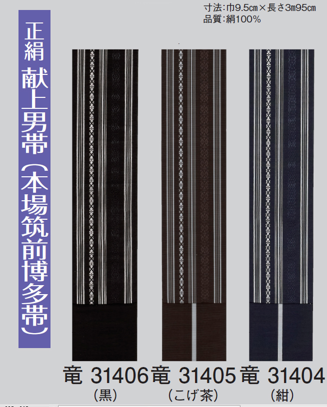 正絹献上男帯(本場筑前博多帯)絹帯 男 角帯