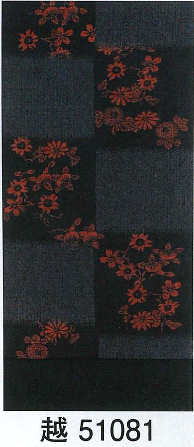 【洗える】京袋帯 黒地 菊 桜 市松 赤黒