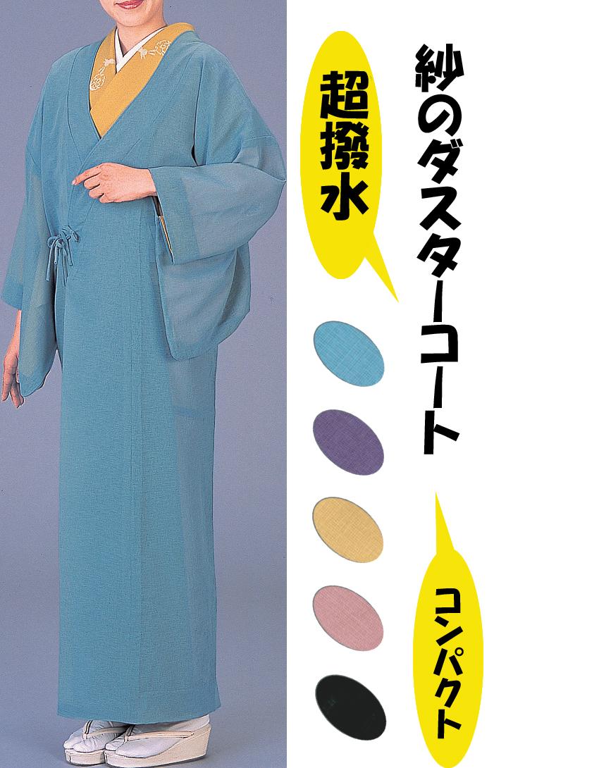 紗のロングコート(春・夏用コート)撥水加工 レインコート ダスターコート コンパクトに畳めます【着物・和装おしゃれコート】