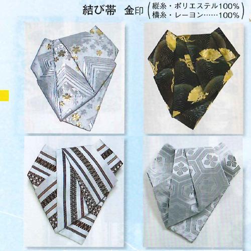 【結び帯 金印(ポリエステル・レーヨン)】軽装仕立て 作り帯で簡単装着 後見結び
