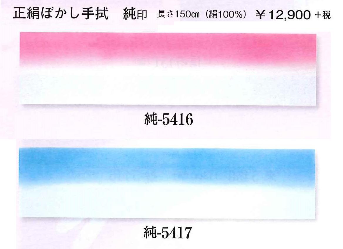 おどり用 踊り用 日本舞踊 【正絹】 手拭 染め分け 上下 シルク 絹100% 特長 150センチ